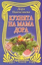 Кухнята на мама Дора