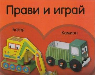 Прави и играй: Багер, камион/ без лепило, ножици, зацапване