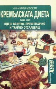 Кремълската диета/ първа част