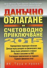 Данъчно облагане и счетоводно приключване 2015
