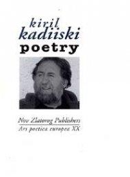 Поезия/ Кирил Кадийски