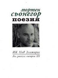 Поезия / Мортен Сьонегор