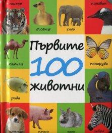 Първите 100 животни