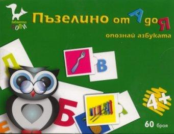 Пъзелино от А до Я. Опознай азбуката/ Детски карти 60 броя