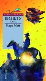 Винету Т.3/ Златни детски книги