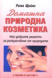 Домашна природна козметика