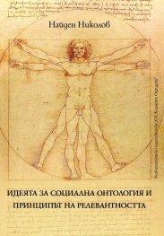 Идеята за социална онтология и принципът на релевантността