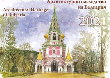 Стенен календар 2021: Архитектурно наследство на България