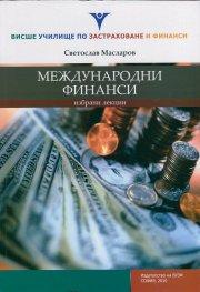 Международни финанси. Избрани лекции