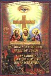 Истината за учението на Петър Дънов: Страданията на една негова последователка
