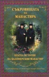Съкровищата на манастира: Кратка история на Калоферския манастир
