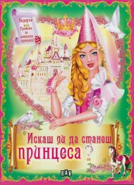 Искаш ли да станеш принцеса?
