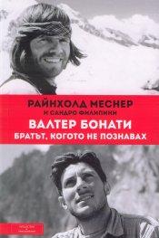 Валтер Бонати: братът, когото не познавах