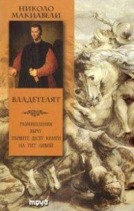 Владетелят: Размишления върху първите десет книги на Тит Ливий