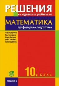 Решения на задачите от учебника по математика за 10. клас - профилирана подготовка
