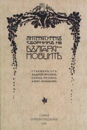 Литературен сборник на Българановците. Фототипно издание