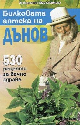 Билковата аптека на Дънов: 530 рецепти за вечно здраве
