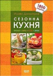 Сезонна кухня (Пролет. Лято. Есен. Зима)