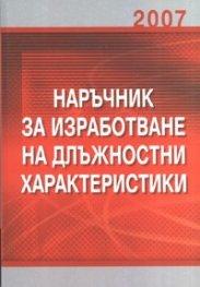 Наръчник за изработване на длъжностни характеристики/ 2007