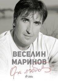 Веселин Маринов - От любов