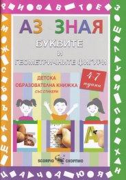 Аз зная: Буквите и геометричните фигури (4-7 години). Образователна книжка
