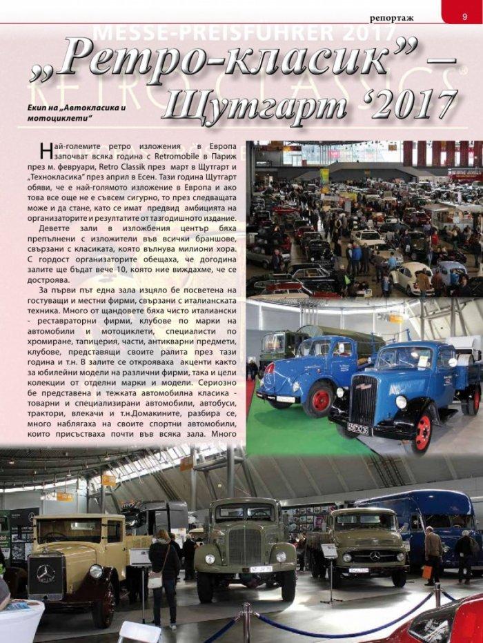 Автокласика & Мотоциклети / Април 2017