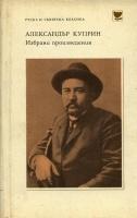 Александър Куприн Избрани произведения