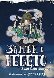 Замък в небето