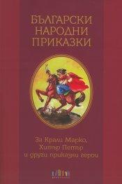 Български народни приказки. За Крали Маркио, Хитър Петър и други приказни герои