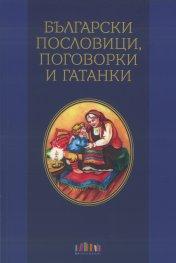 Български пословици, поговорки и гатанки