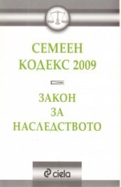 Семеен кодекс 2009 /  Закон за наследството