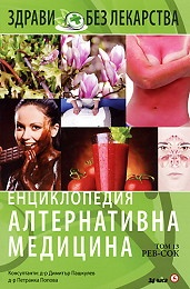 Енциклопедия Алтернативна медицина Т.13 - РЕВ-СОК