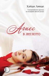 Агнес в леглото