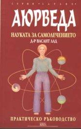Аюрведа: Науката за самолечението, практическо ръководство