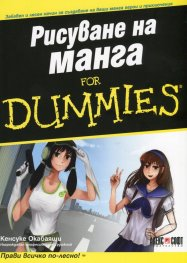 Рисуване на манга for Dummies