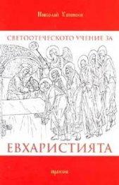 Светоотеческото учение за Евхаристията