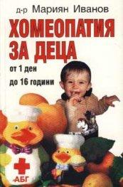 Хомеопатия за деца: От 1 ден до 16 години