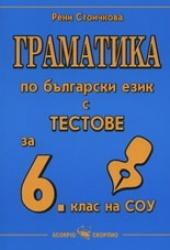 Граматика по български език с тестове за 6. клас на СОУ