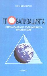 Глобализацията. Пирамидата на съвременната инквизиция
