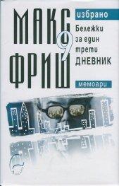 Макс Фриш. Избрано Т.9: Бележки за един трети дневник (Мемоари)