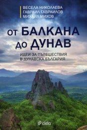 От Балкана до Дунав. Идеи за пътешествия в Дунавска България