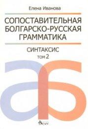 Сопоставительная болгарско-русская грамматика/ Синтаксис т.2