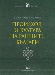 Произход и култура на ранните българи