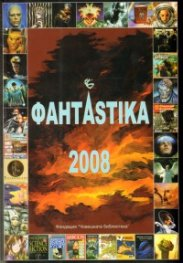 Фантаstika 2008