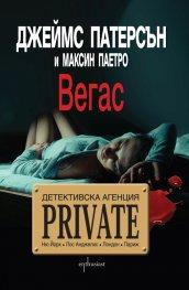 Детективска агенция Private: Вегас