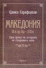Македония IX в. пр. Хр. - XXI в. Един прочит на историята на страдалната земя