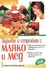 Здрави и стройни с мляко и мед:Над 140 лесноизпълн