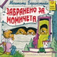 Мечетата Беранстийн: Забранено за момичета/ Първи книжки