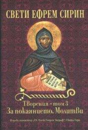 Творения Т.3 - Свети Ефрем Сирин