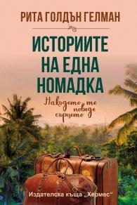 Историите на една номадка